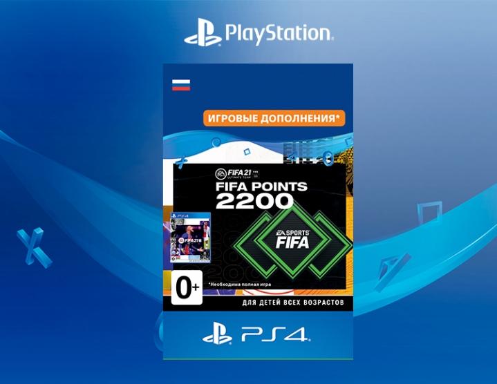 FIFA 21 Ultimate Team - 2200 очков FIFA Points (Дополнение ...
